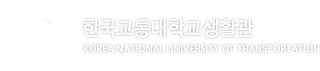 한국교통대학교생활관 KOREA NATIONAL UNIVERSITY OF TRANSPORTATION