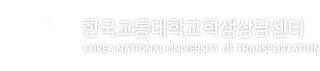 한국교통대학교학생상담센터 KOREA NATIONAL UNIVERSITY OF TRANSPORTATION